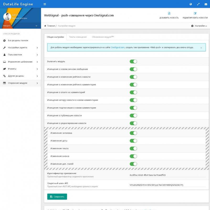 WebSignal - push-уведомления через OneSignal.com