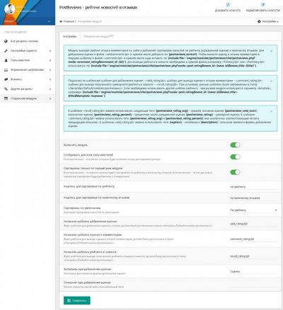 PostReviews - для создания простого сайта отзывов (рейтинг и сортировка)