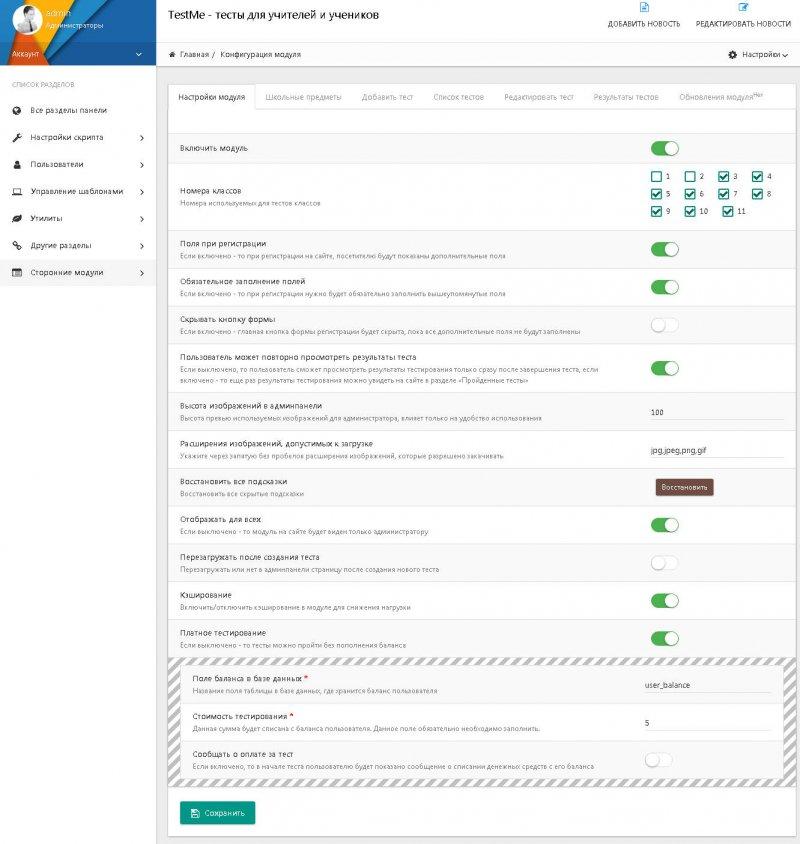 TestMe - онлайн тесты для учеников и учителей в учебных заведениях
