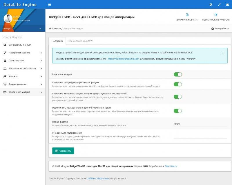 Bridge2FluxBB - мост для форума FluxBB для общей регистрации (авторизации)