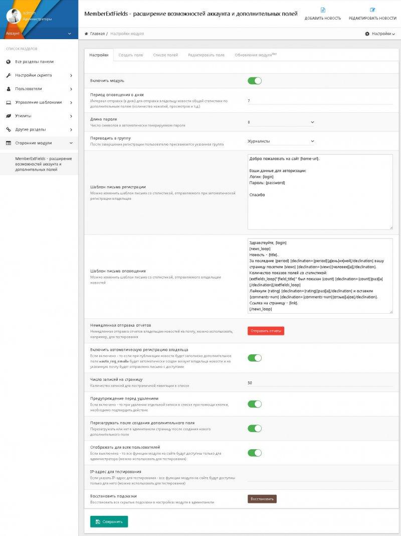 MemberExtFields - расширение возможностей аккаунта и дополнительных полей