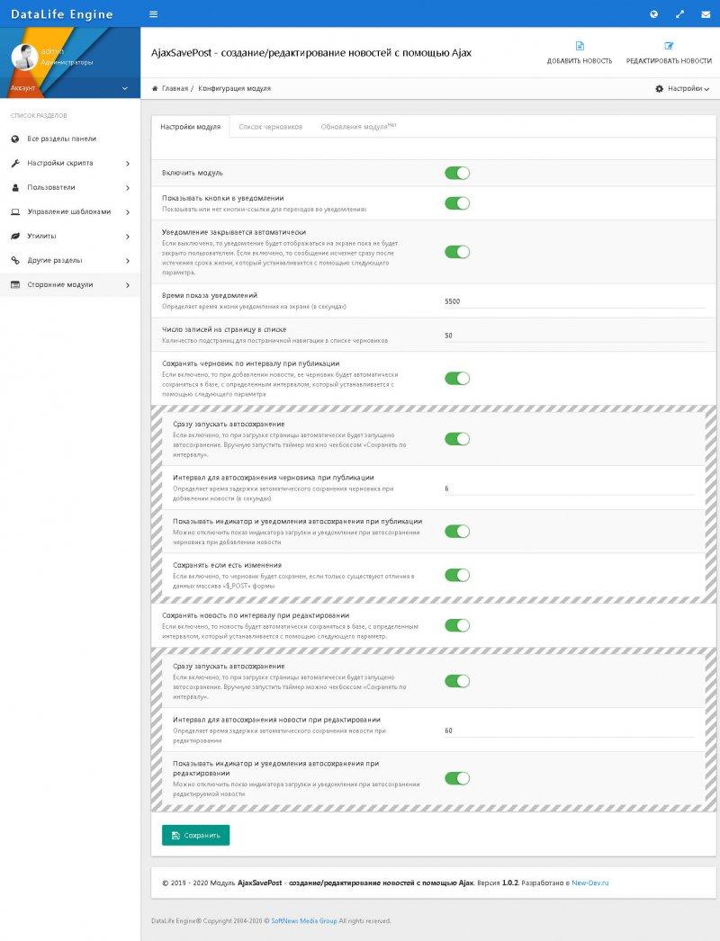 """AjaxSavePost - """"аjax"""" и автосохранение при добавлении и редактировании новостей"""