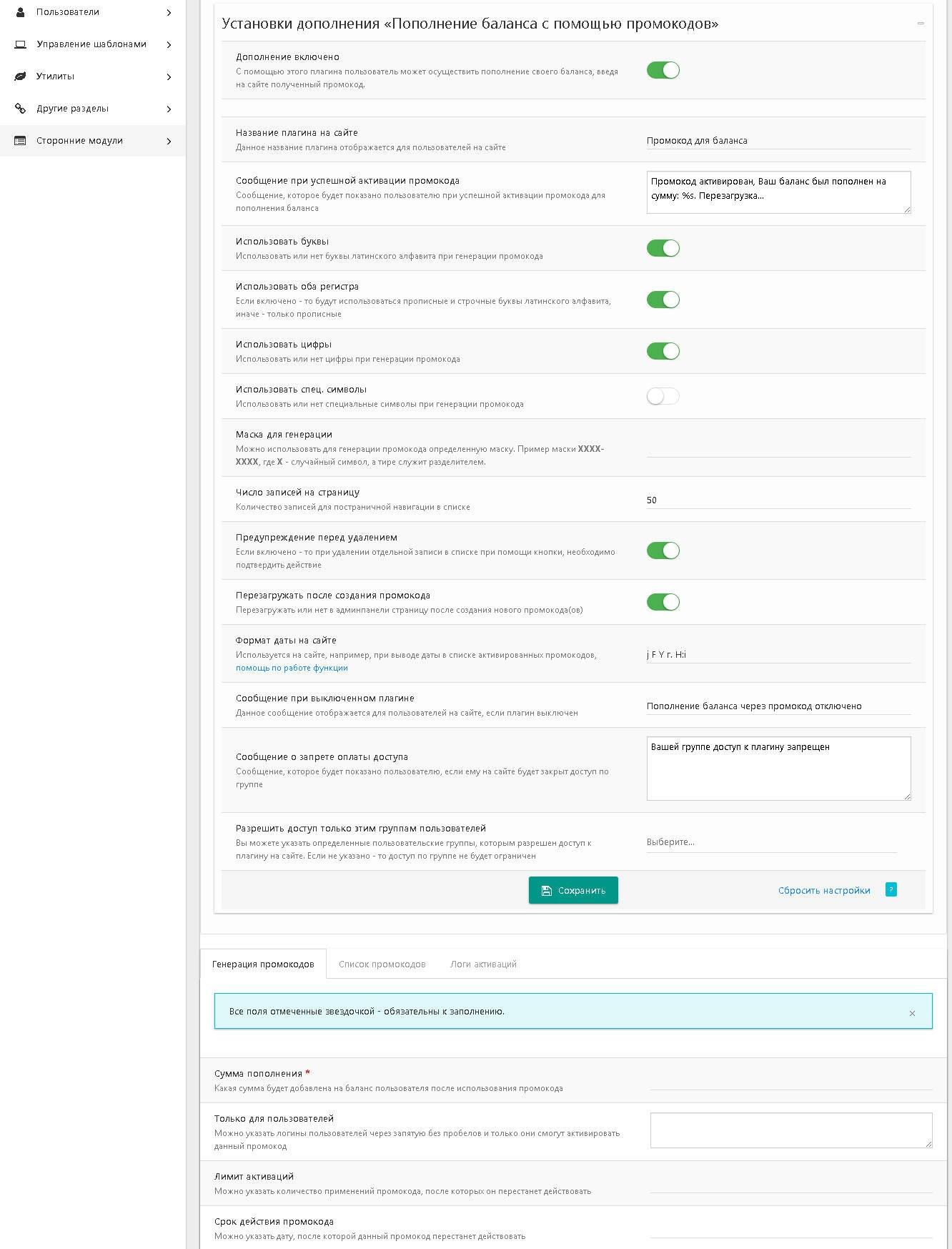 Пополнение баланса с помощью промокодов - плагин для WebCash