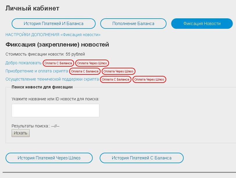 Платная фиксация новостей - плагин для WebCash
