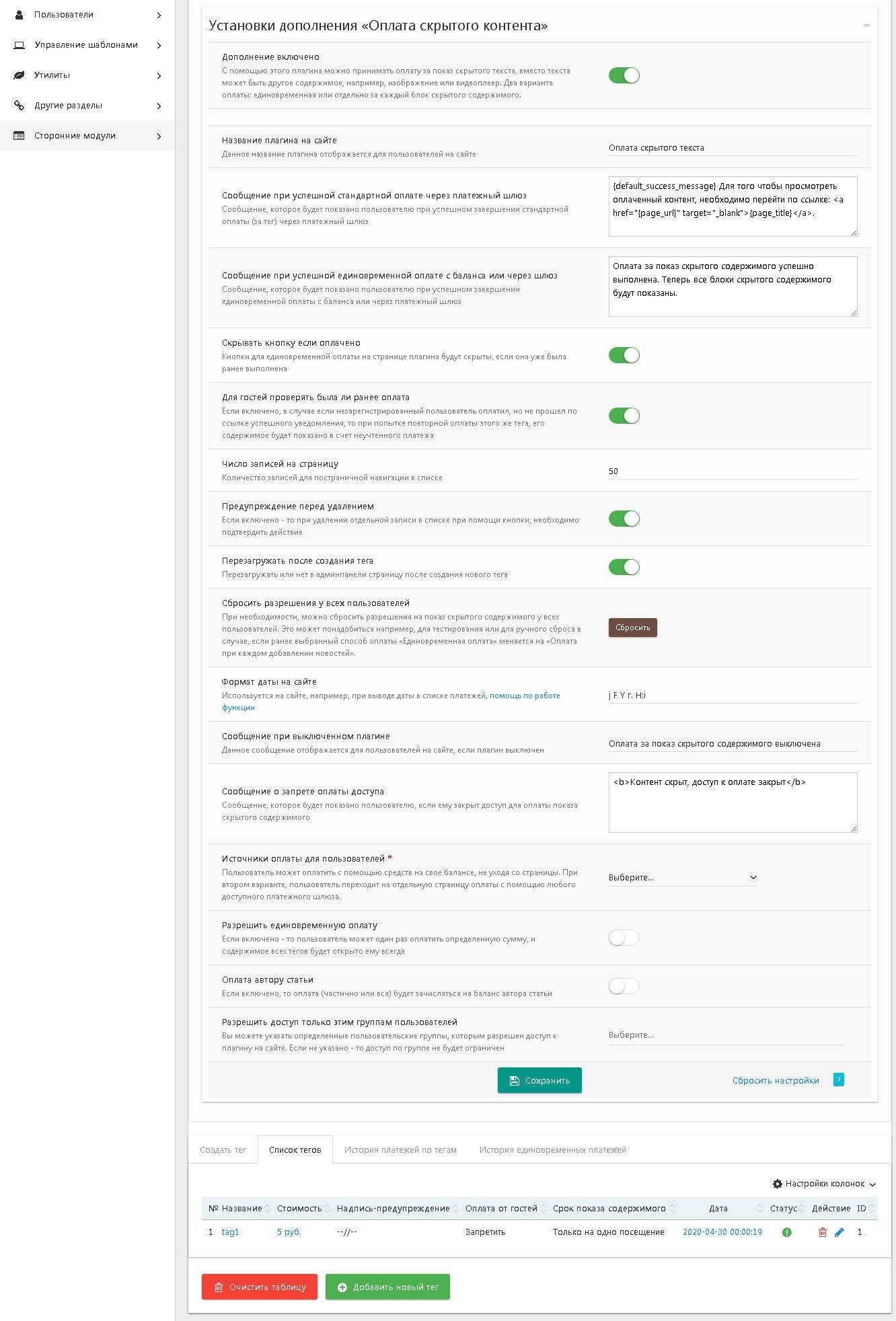 Оплата скрытого контента - плагин для WebCash